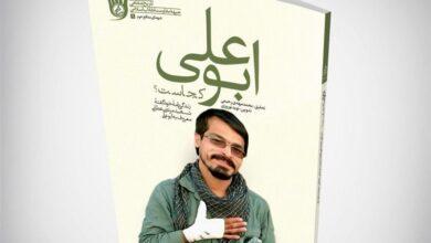 Photo of چاپ پنجم خاطرات شهید مدافع حرم