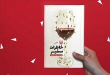 Photo of بارزترین موضوع کتاب «خاطرات سفیر» حجاب است