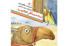 Photo of سه مسافر عجیب، داستانی از صدر اسلام برای کودکان