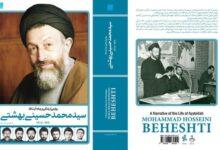 Photo of چگونگی تدوین کتاب زندگی و زمانه شهید بهشتی