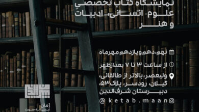 Photo of کتابمان یکم؛ ابتکار دانشآموزان علوم انسانی در تهران