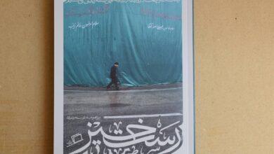 Photo of «رستخیز» وارد بازار کتاب شد