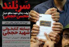 Photo of مسابقه کتابخوانی «شهید حججی» برگزار میشود