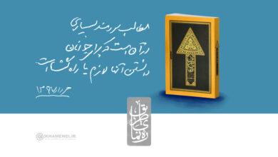 Photo of تقریظ رهبر انقلاب بر کتاب «رهنمای طریق» آیتالله جاودان