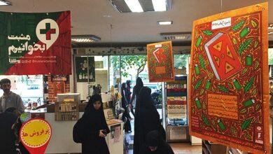 Photo of کتابفروشی های شهرستانی پیشتاز طرح پاییزه کتاب۹۷