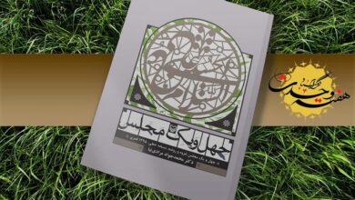 Photo of «چهل و یک مجلس» همراه با غزوات پیامبر و حماسه حسینی