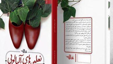 Photo of نعلینهای آلبالویی داستانی با شخصیت پردازی عالی