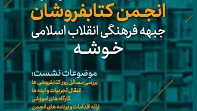 Photo of گردهمایی یکصد کتابفروش در تهران