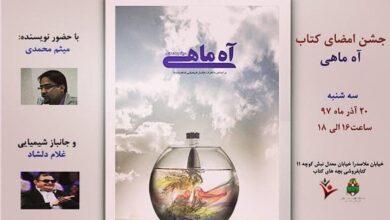 "Photo of ""جشن امضای کتاب""آه ماهی"