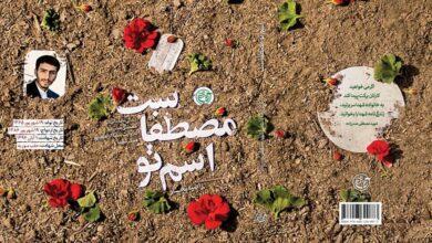 Photo of مسابقه کتابخوانی اسم تو مصطفاست