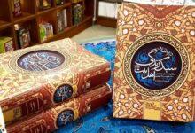 Photo of دایرۃالمعارف سبک زندگی اهل بیت(ع) منتشر شد