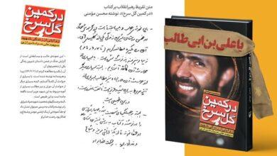 Photo of تقریظ رهبر انقلاب بر کتاب «در کمین گل سرخ» منتشر شد