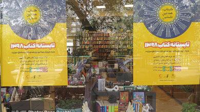 Photo of ضیافت تابستانه کتاب در راسته خیابان انقلاب