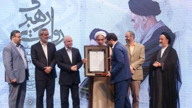Photo of روایت رهبری رونمایی شد