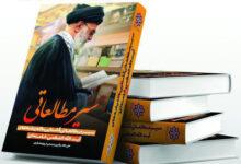 Photo of انتشار سیر مطالعاتی آشنایی با اندیشه آیت الله العظمی خامنهای