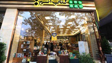 Photo of آغاز پروژه کتابگردی در تهران با کتاب اسم