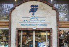 Photo of کتابگردیِ تصویری، کتابفروشی «بهنشر» تهران