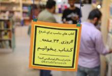 Photo of کتابگردی تصویری، کتابفروشی «کیهان» به میزبانی علی رُکاب