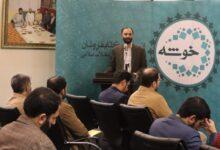 Photo of یازدهمین نشست سراسری انجمن کتابفروشان انقلاب اسلامی خوشه