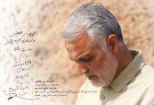 Photo of پیام تسلیت به مناسبت شهادت سردار رشید اسلام، سپهبد شهید قاسم سلیمانی