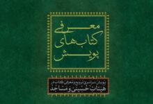 Photo of کتابهای پویش سفیر حسین (ع)