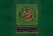 Photo of برای پیوستن به پویش سفیر حسین (ع) وارد شوید