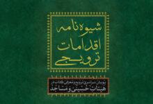 Photo of شیوهنامه اقدامات ترویجی پویش سفیر حسین (ع)