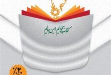 Photo of پایان «تابستانه کتاب» با فروش ۱۹۵ میلیارد ریالی/افزایش ۶۹ درصدی فروش استانی