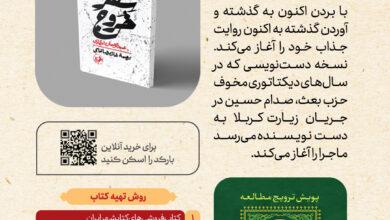 Photo of مجموعه پوسترهای معرفی کتاب