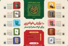 Photo of اینفوگرافی | ده کتاب خواندنی برای ایام محرم و صفر