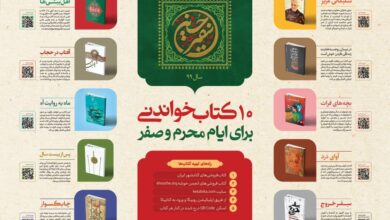 Photo of اینفوگرافی   ده کتاب خواندنی برای ایام محرم و صفر
