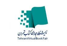 Photo of فروش ۱میلیون و دویست هزار کتاب در نمایشگاه مجازی کتاب تهران