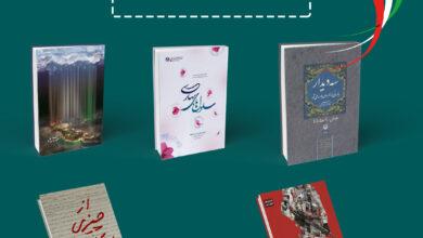 Photo of معرفی کتاب ویژه دهه فجر و سالگرد پیروزی انقلاب اسلامی