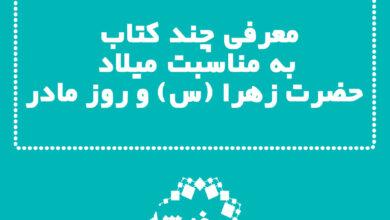 Photo of معرفی چند کتاب به مناسبت میلاد حضرت زهرا (س) و روز زن