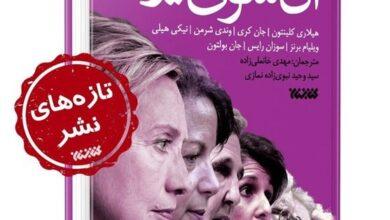 Photo of کتاب «آن سوی میز: خاطرات سیاستمداران آمریکایی از تعامل و تقابل با ایران» منتشر شد.