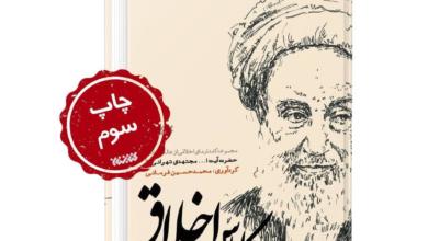 Photo of «کلاس اخلاق» آیتالله مجتهدی تهرانی برای نوبت سوم دایر شد