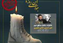 Photo of انتشار خاطرات فرماندهی که از جنگ با داعش، جانباز برگشت
