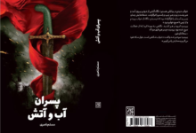 Photo of «پسران آب و آتش»، روایت اولین اقتدار و حاکمیت ایرانی و شیعی زیر چاپ رفت