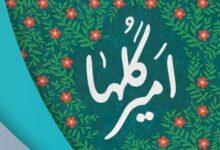 Photo of مسابقه کتابخوانی «امیر گلها» برگزار میشود