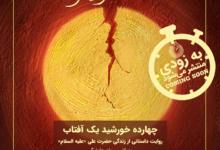 Photo of کتاب «آفتاب در محراب» روایتی از زندگی حضرت علی(ع) در راه است