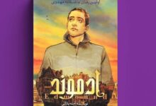 Photo of کتابی که بدون تبلیغات و رونمایی پرفروش شد