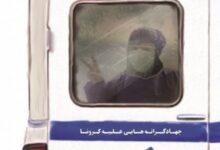 "Photo of کتاب ""دل پلاس""؛ روایتی داستانی از جهادگرانههایی علیه کرونا به چاپ رسید"
