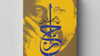 Photo of معرفی کتاب ارجنامه انسان: طرحی برای رشد و تعالی روابط انسانی