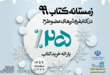 Photo of زمستانه کتاب در آستانه افزایش بودجه/ تخصیص ۶۷ درصد یارانه در سه روز اول طرح